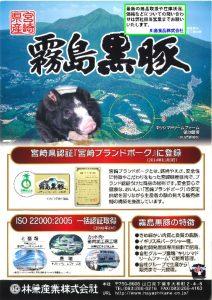 霧島黒豚のサムネイル