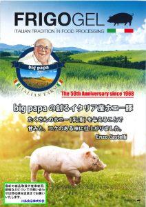 イタリア産ホエー豚のサムネイル