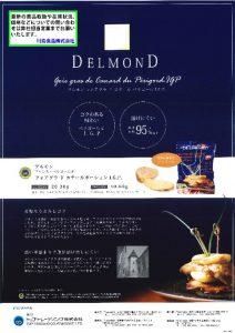 デルモンド社のサムネイル