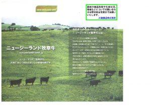 ニュージーランド牧草牛のサムネイル