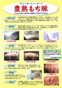 豊熟もち豚のサムネイル