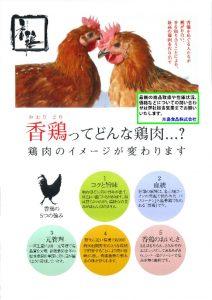 香鶏のサムネイル
