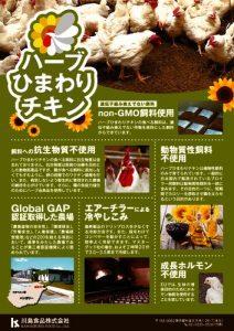 a4_tate_herb-himawariのサムネイル