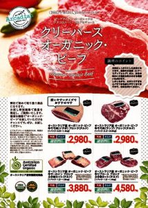 cleavers-organic-beefのサムネイル