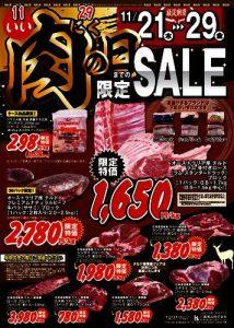 info201911_gougai_1121-1129_olのサムネイル