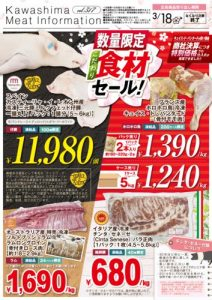 info202003_gougai02のサムネイル