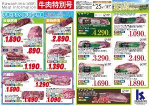 info202006_gougai02_beef_olのサムネイル
