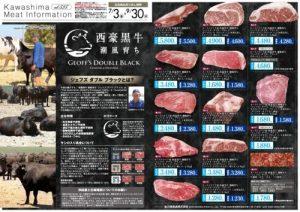 info202006_gougai03_beef_olのサムネイル