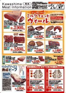 info202104_gougai_olのサムネイル