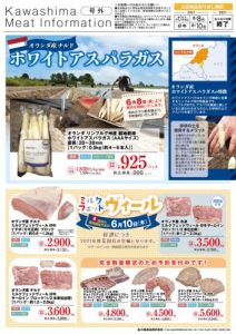 info202106_gougai_olのサムネイル